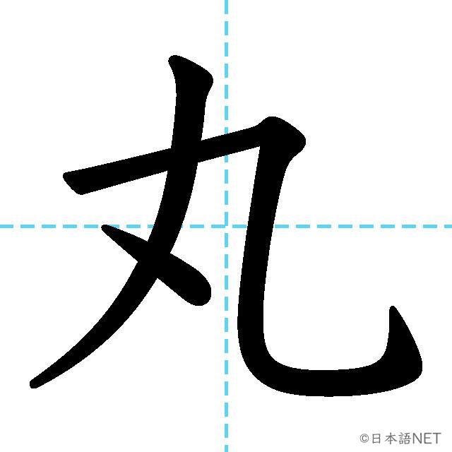 【JLPT N2 Kanji】丸