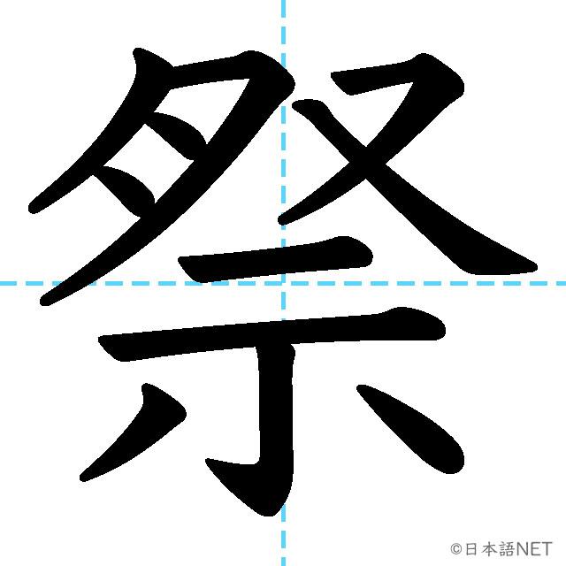 【JLPT N3 Kanji】祭
