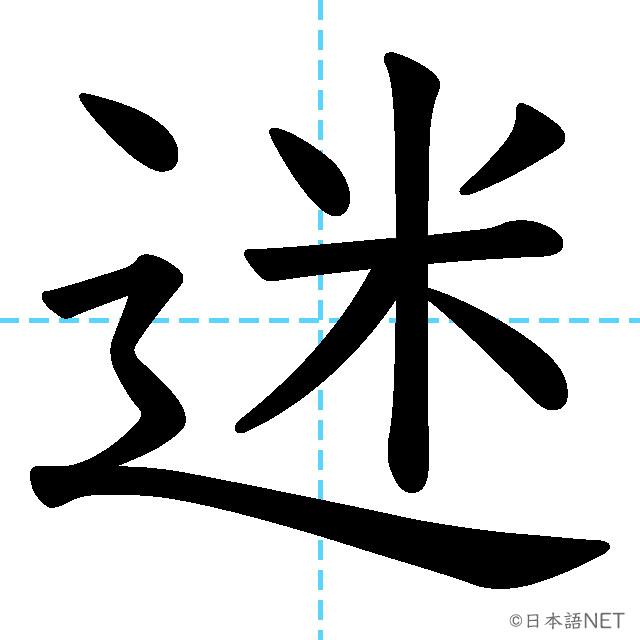 【JLPT N2 Kanji】迷