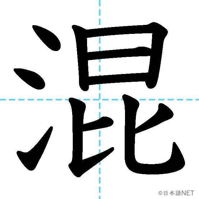 【JLPT N3 Kanji】混