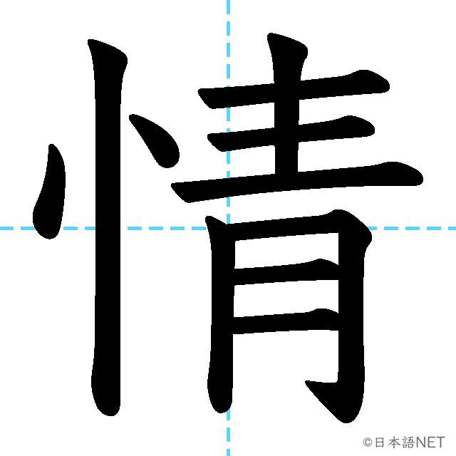 【JLPT N3 Kanji】情