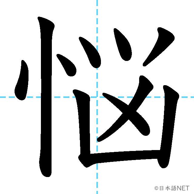 【JLPT N2 Kanji】悩