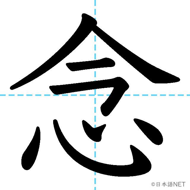 【JLPT N3 Kanji】念