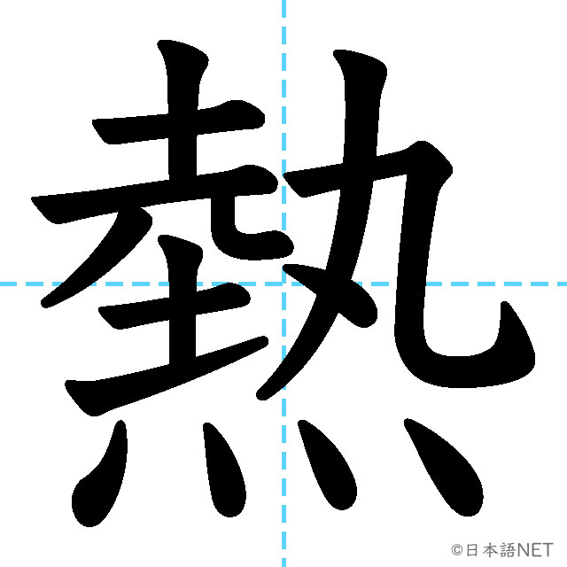 【JLPT N3 Kanji】熱