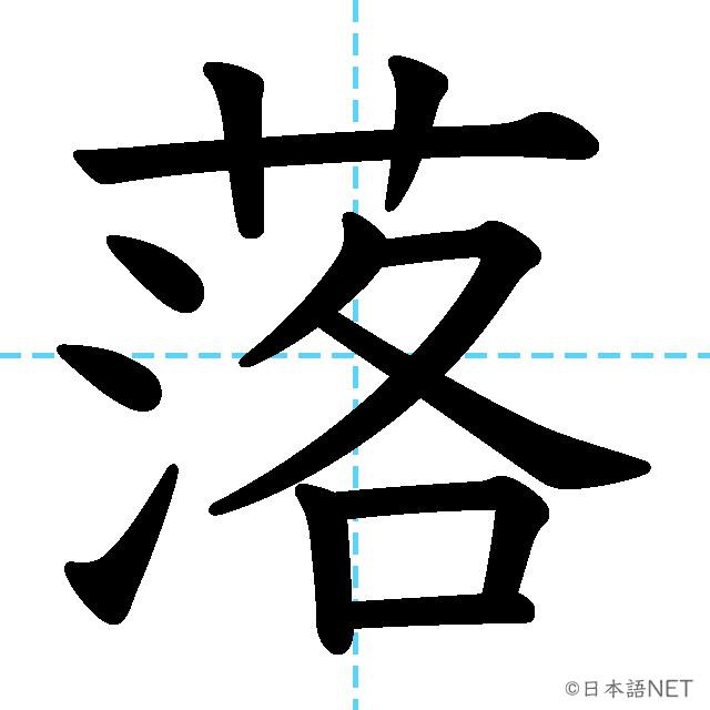 【JLPT N2 Kanji】落