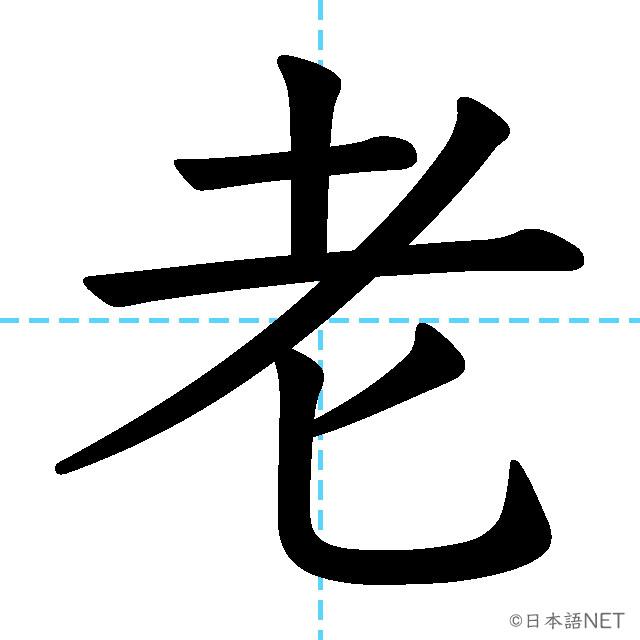 【JLPT N2 Kanji】老