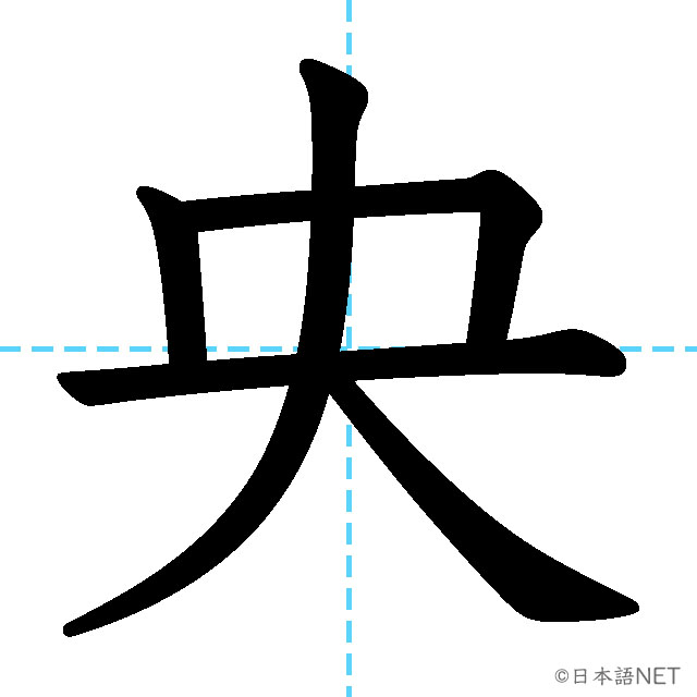 【JLPT N2 Kanji】央