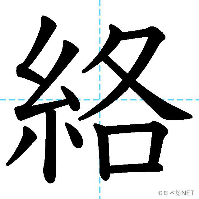 【JLPT N3 Kanji】絡