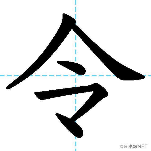 【JLPT N2 Kanji】令