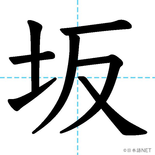 【JLPT N2 Kanji】坂