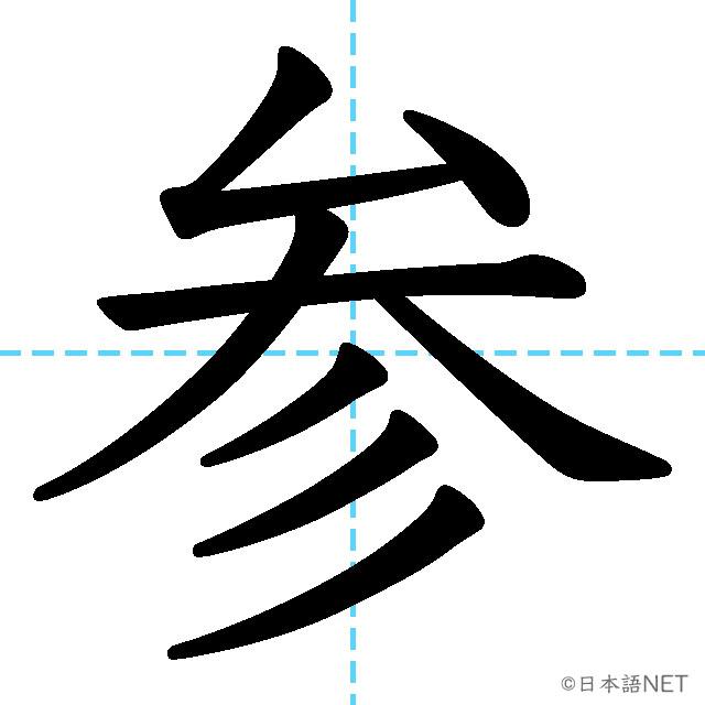 【JLPT N3 Kanji】参