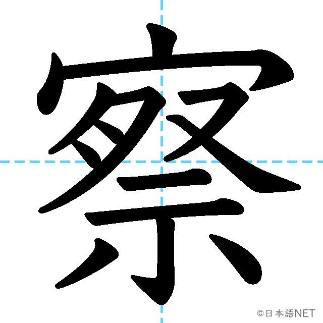 【JLPT N3 Kanji】察