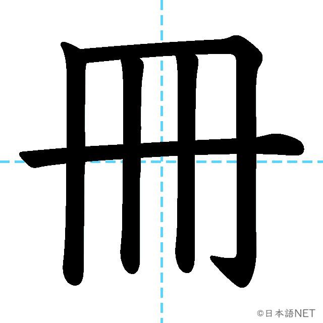 【JLPT N3 Kanji】冊