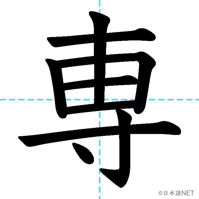 【JLPT N3 Kanji】専