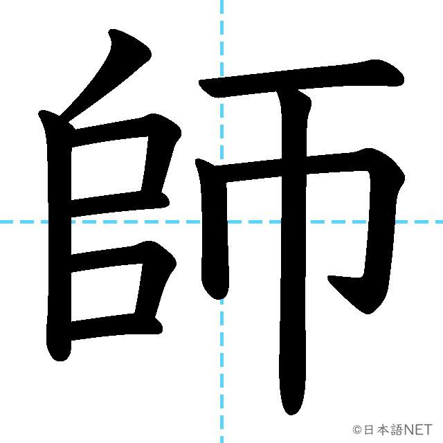 【JLPT N3 Kanji】師