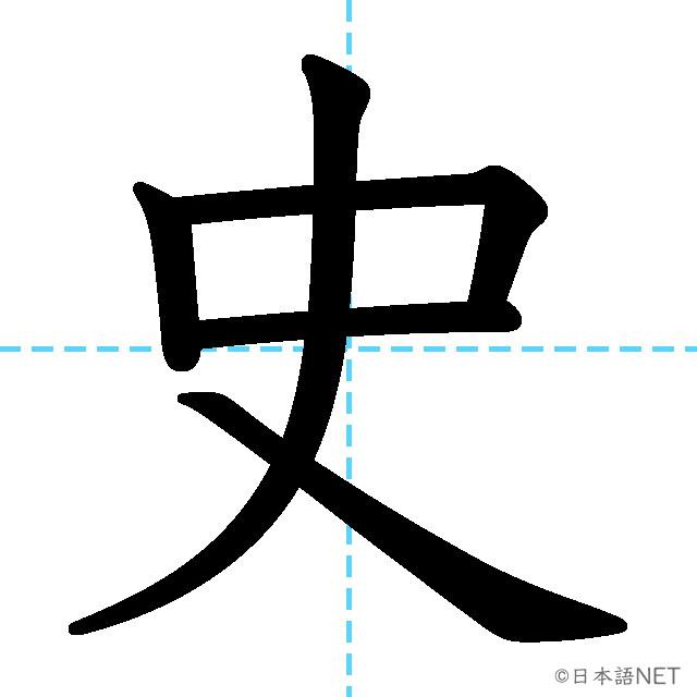 【JLPT N2 Kanji】史