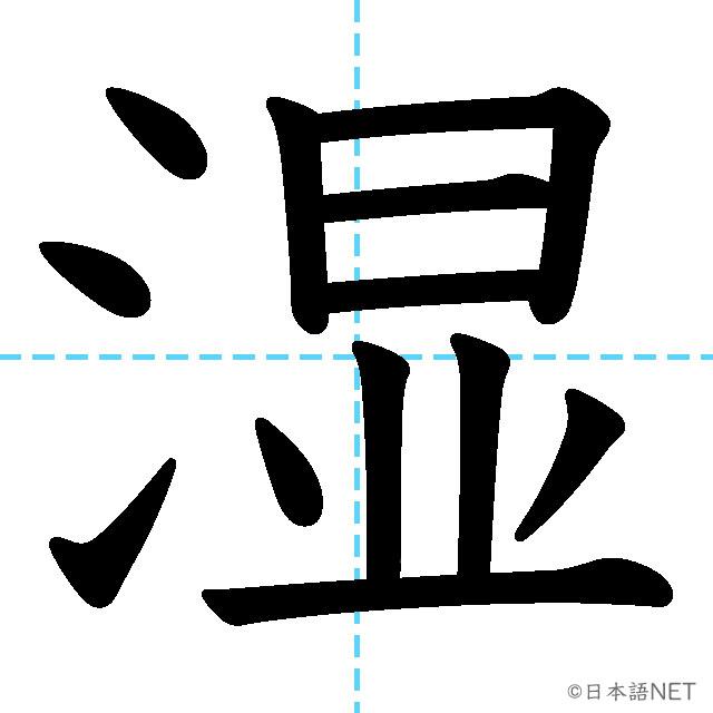【JLPT N2 Kanji】湿