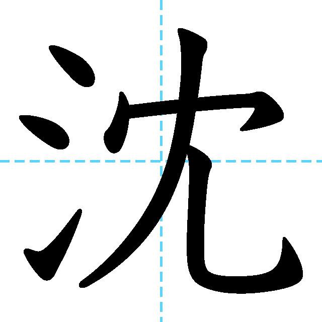 【JLPT N2 Kanji】沈