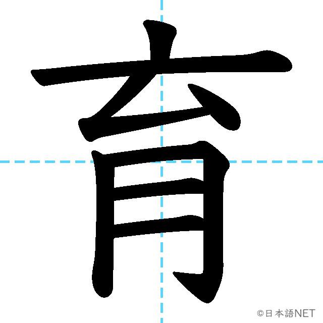 【JLPT N3 Kanji】育