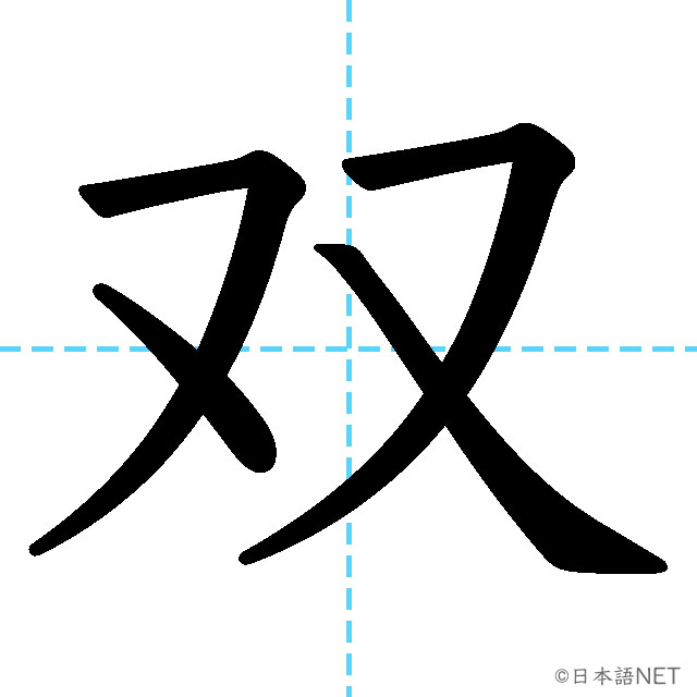 【JLPT N2 Kanji】双