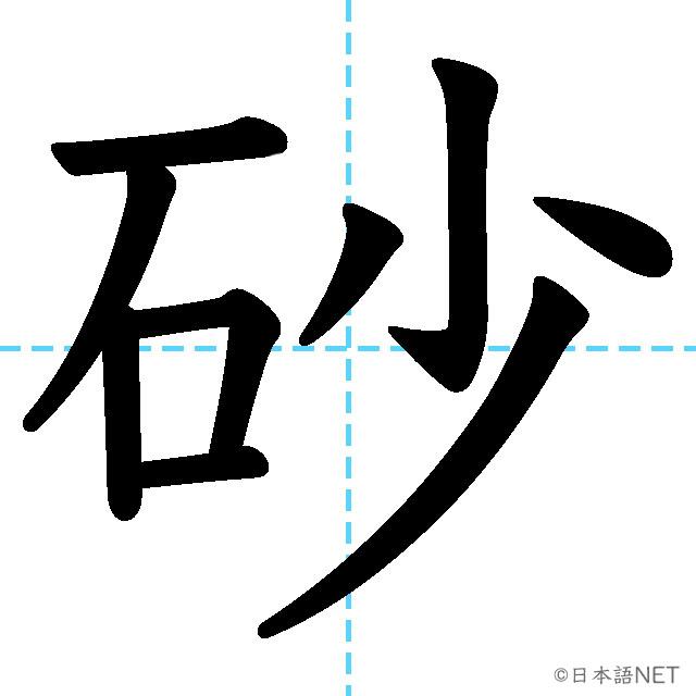 【JLPT N3 Kanji】砂