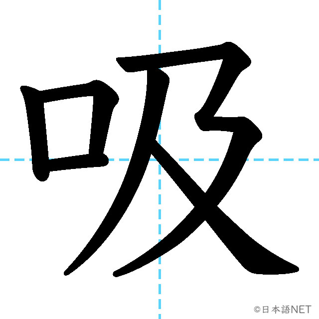 【JLPT N3 Kanji】吸