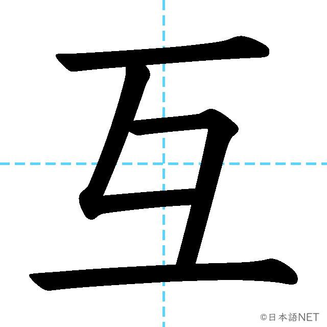 【JLPT N2 Kanji】互