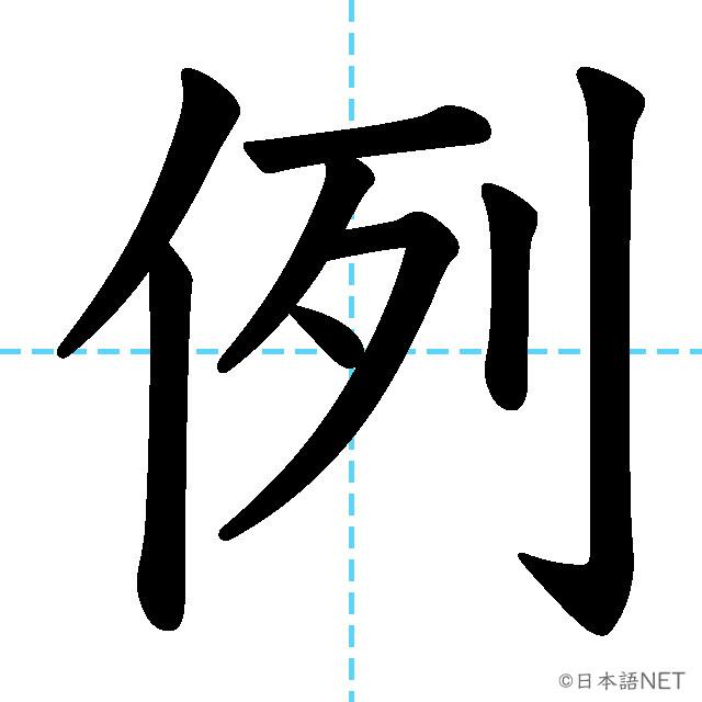【JLPT N3 Kanji】例