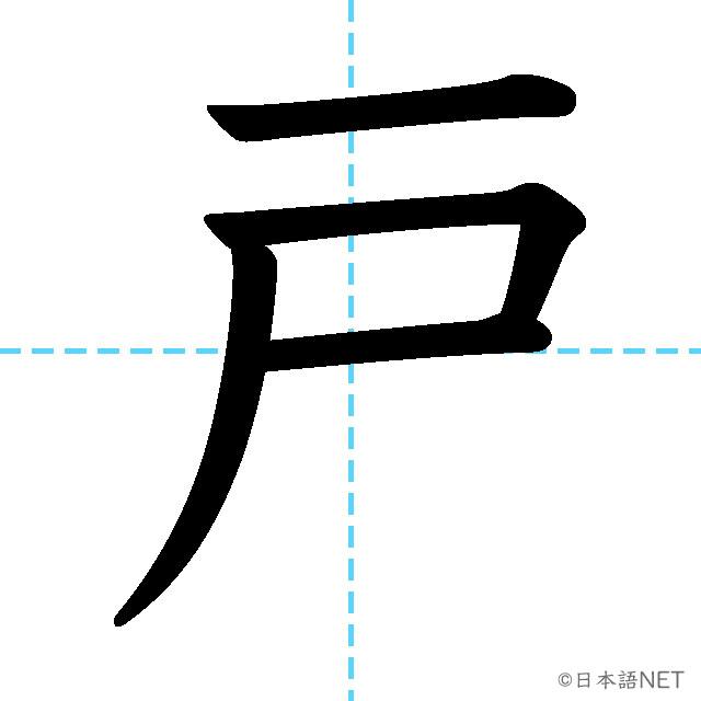 【JLPT N3 Kanji】戸