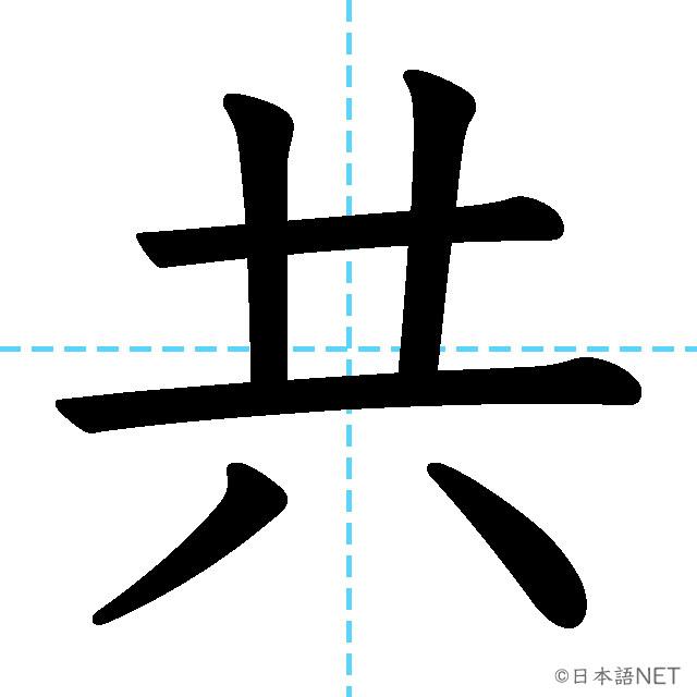 【JLPT N2 Kanji】共
