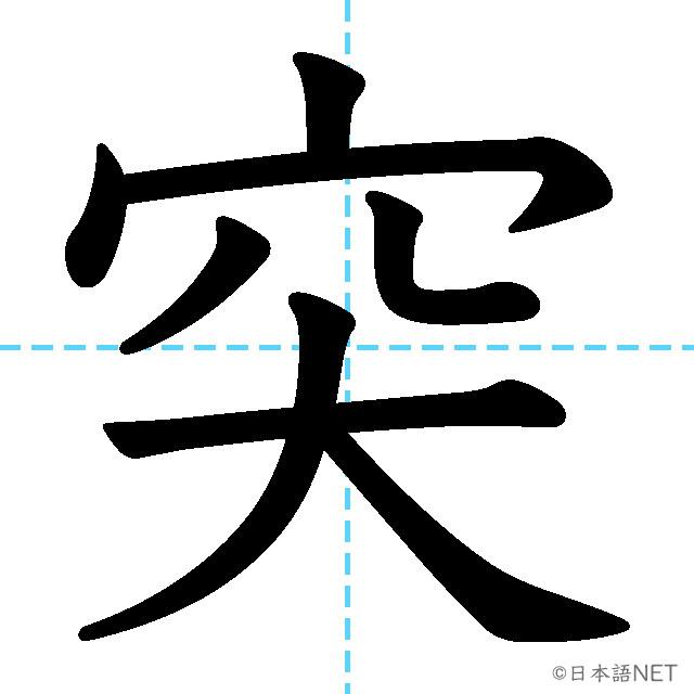 【JLPT N2 Kanji】突