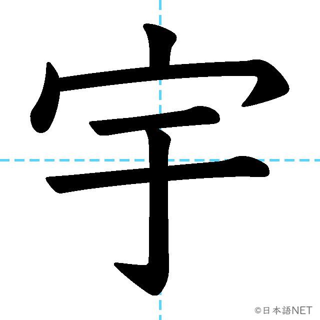 【JLPT N2 Kanji】宇