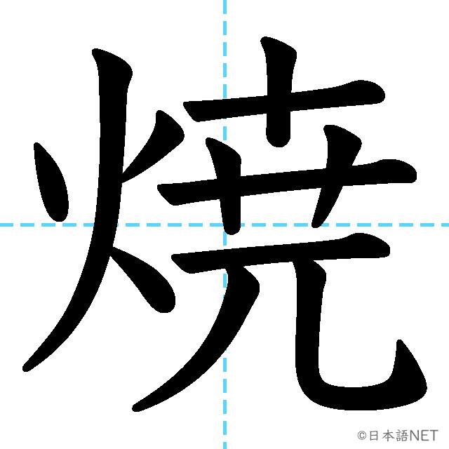 【JLPT N3 Kanji】焼