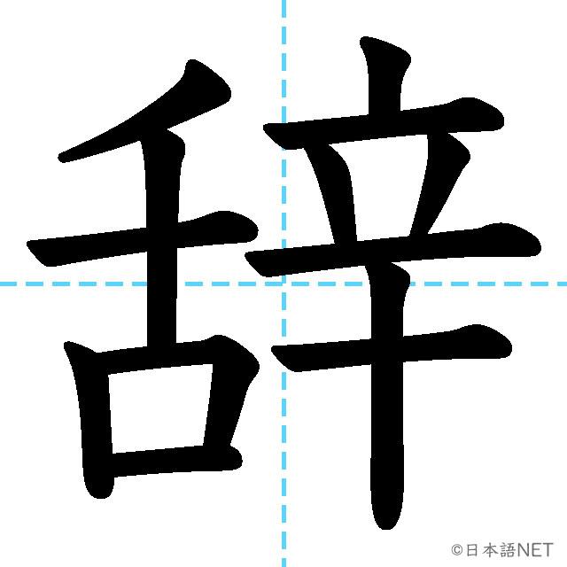 【JLPT N3 Kanji】辞