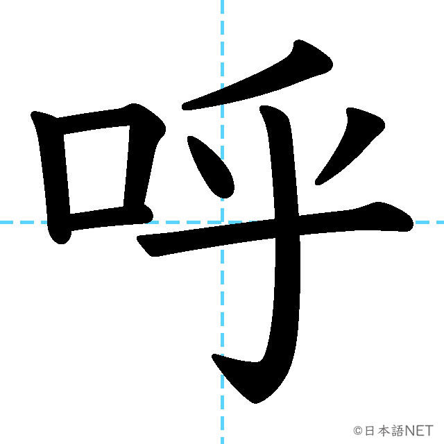 【JLPT N3 Kanji】呼