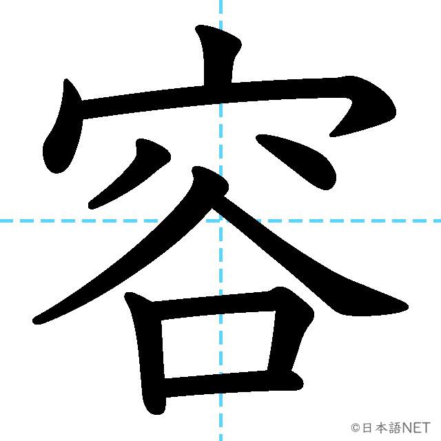 【JLPT N3 Kanji】容