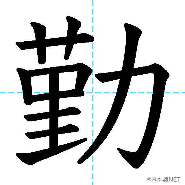 【JLPT N3 Kanji】勤