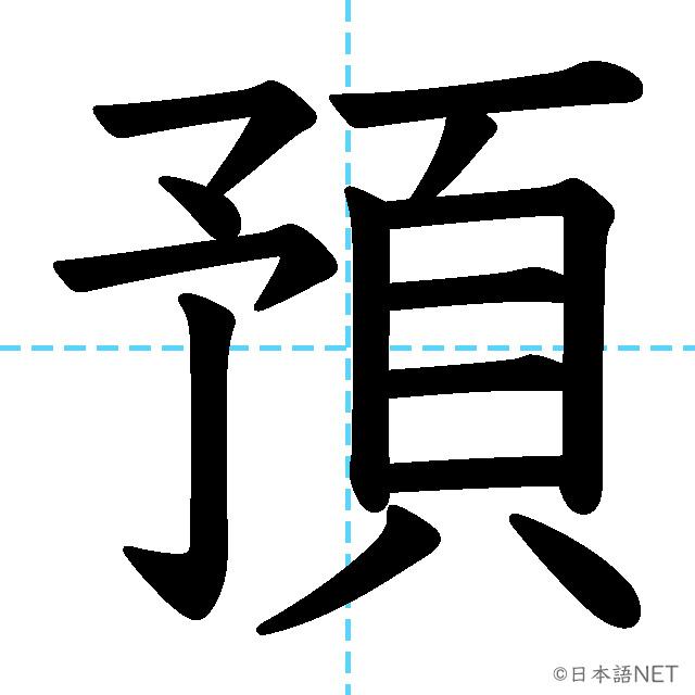 【JLPT N3 Kanji】預
