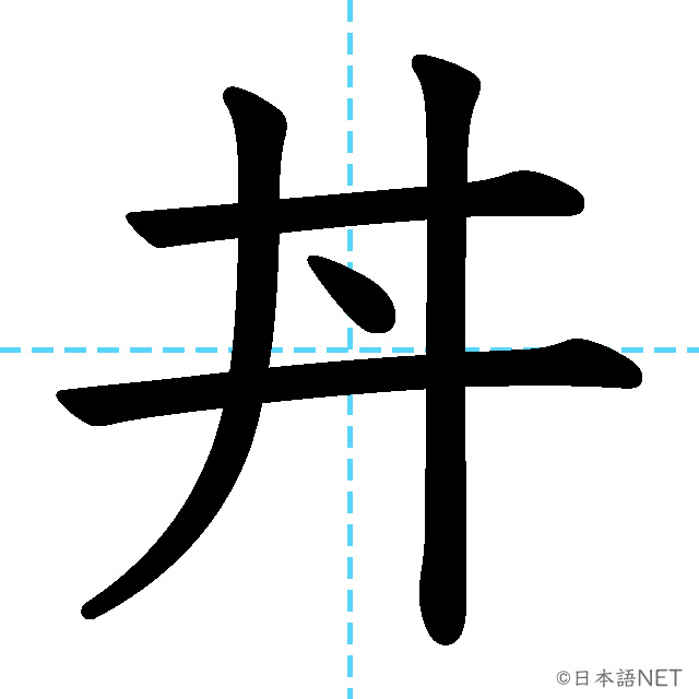 【JLPT N1 Kanji】丼