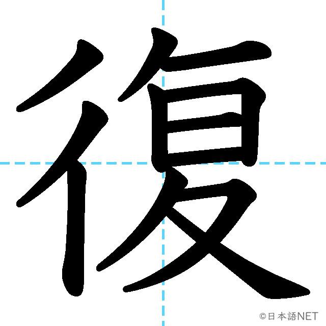 【JLPT N3 Kanji】復