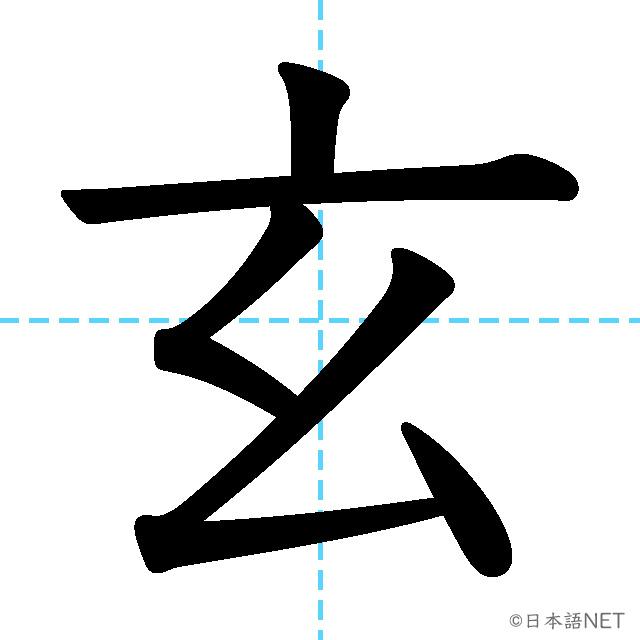 【JLPT N1 Kanji】玄