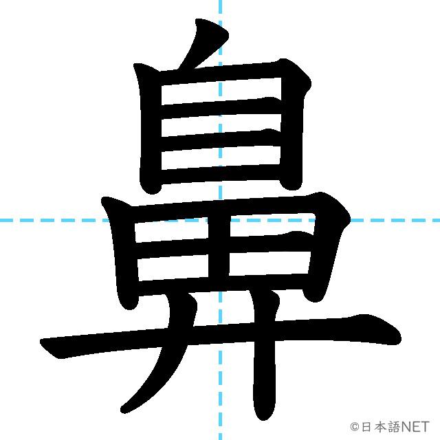 【JLPT N3 Kanji】鼻