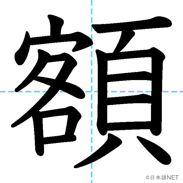 【JLPT N3 Kanji】額