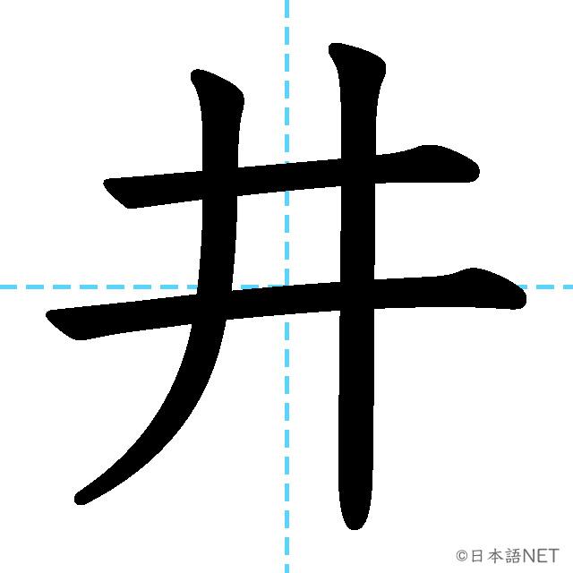 【JLPT N1 Kanji】井
