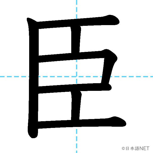 【JLPT N2 Kanji】臣