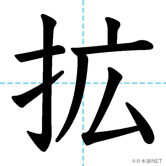 【JLPT N2 Kanji】拡