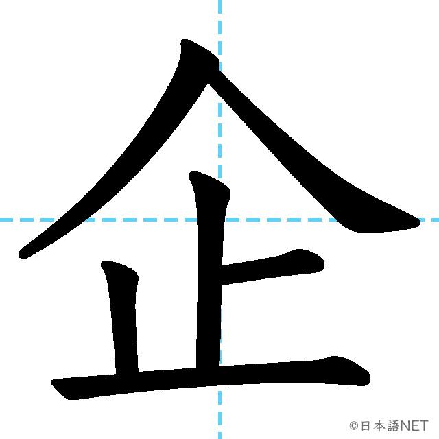 【JLPT N1 Kanji】企