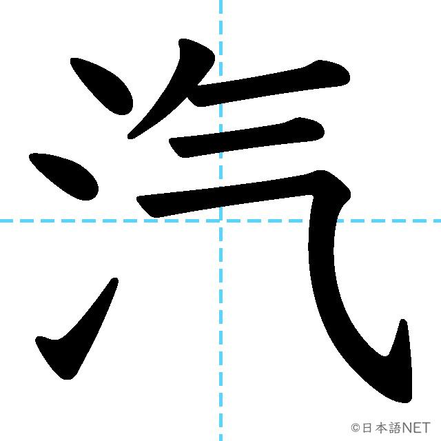 【JLPT N1 Kanji】汽