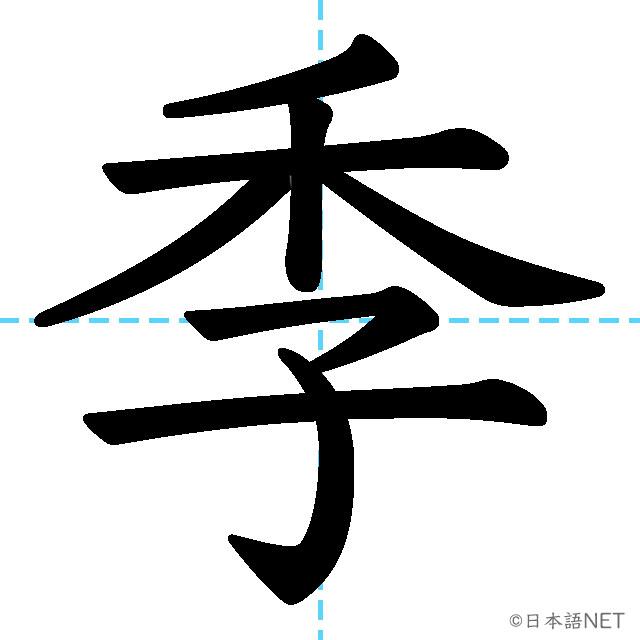【JLPT N2 Kanji】季