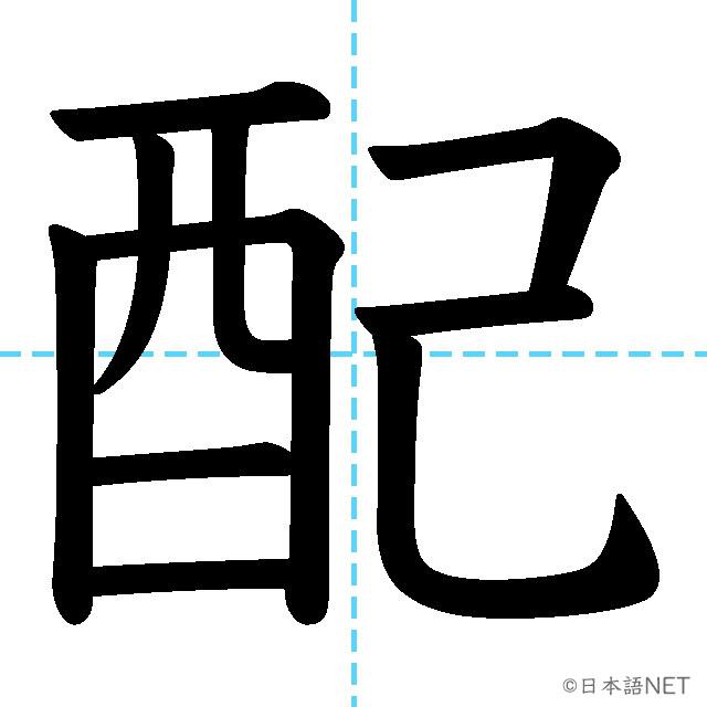 【JLPT N3 Kanji】配